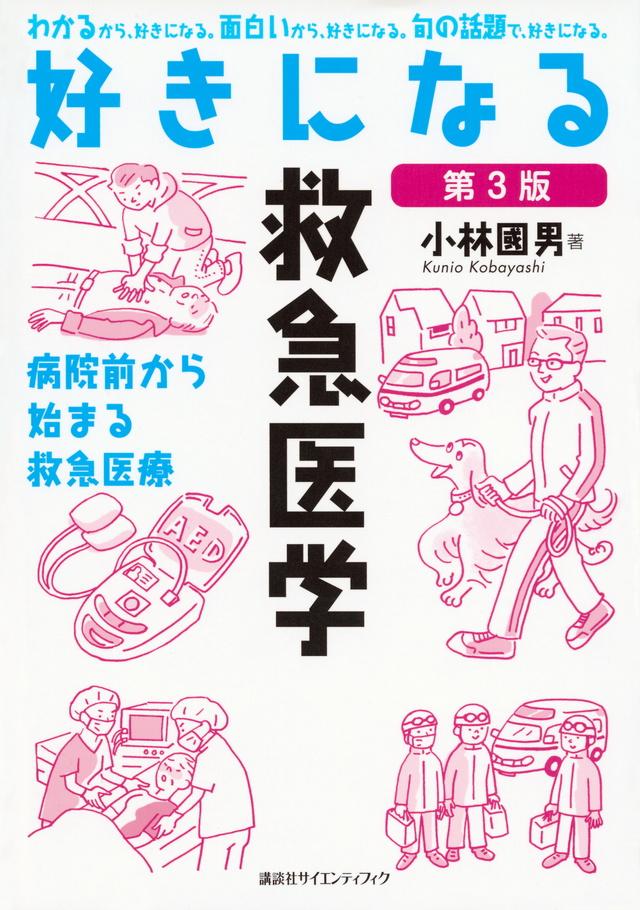 好きになる救急医学 第3版