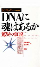 DNAに魂はあるか