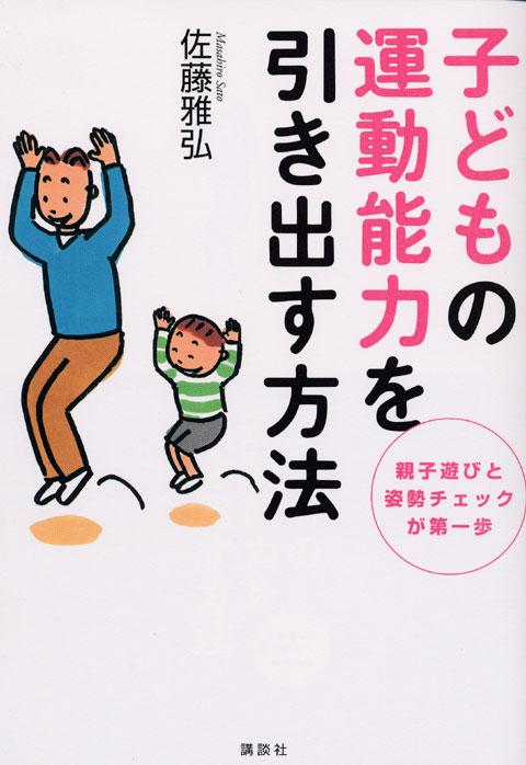 子どもの運動能力を引き出す方法