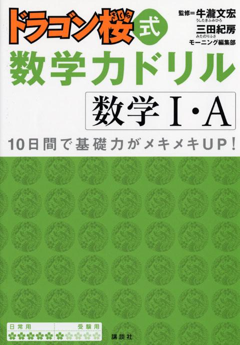 ドラゴン桜式 数学力ドリル 数学1・A