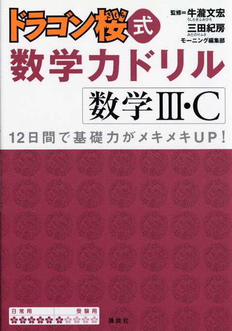 ドラゴン桜式 数学力ドリル 数学3・C