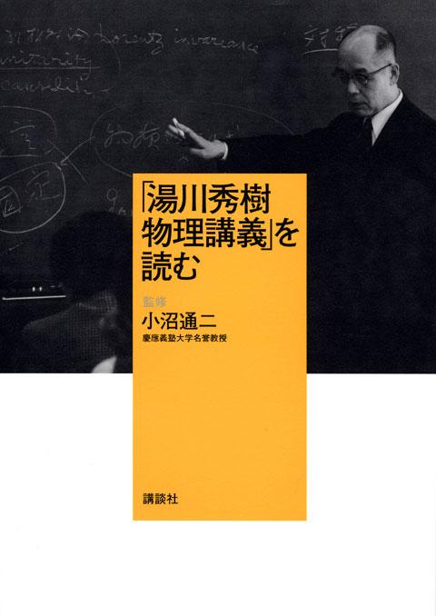 「湯川秀樹 物理講義」を読む