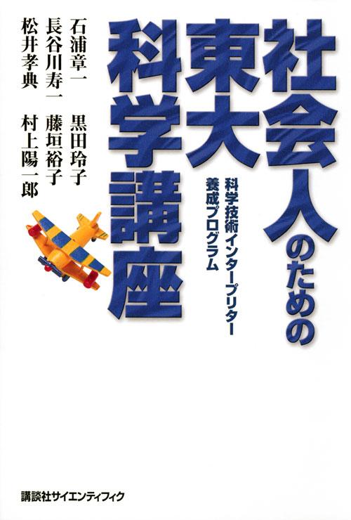 社会人のための東大科学講座 科学技術インタープリター養成プログラム