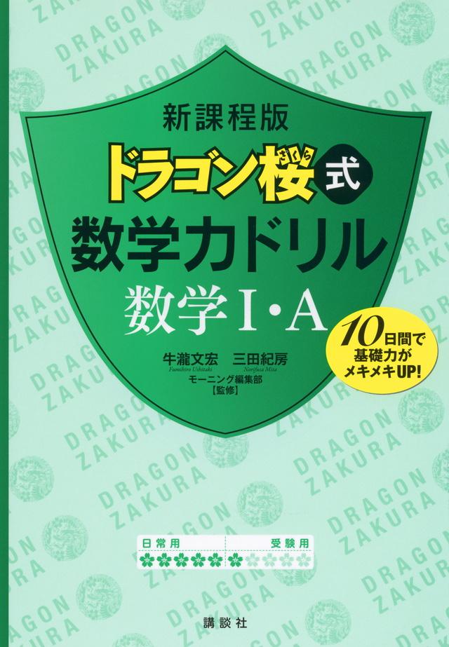 新課程版 ドラゴン桜式 数学力ドリル 数学1・A