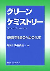 グリーンケミストリー 持続的社会のための化学