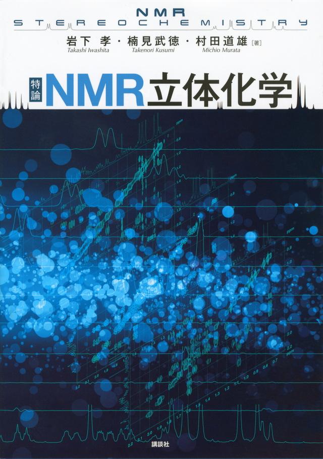 特論 NMR立体化学