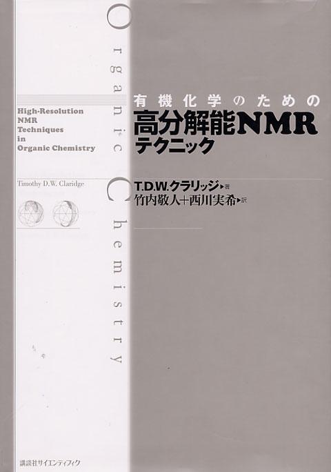 有機化学のための 高分解能NMRテクニック