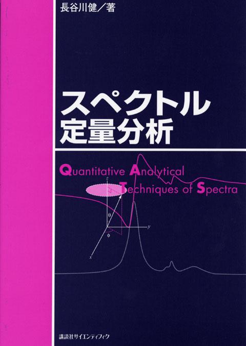 スペクトル定量分析