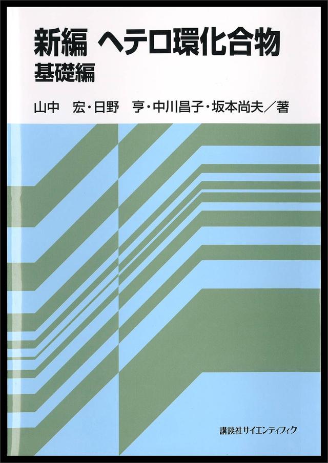 新編ヘテロ環化合物 基礎編