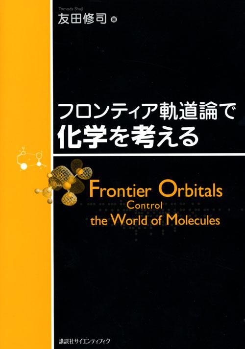 フロンティア軌道論で化学を考える
