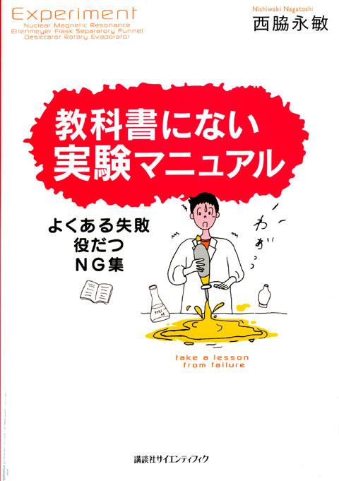教科書にない実験マニュアル よくある失敗・役だつNG集