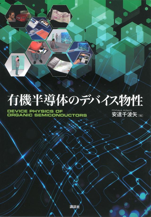有機半導体のデバイス物性