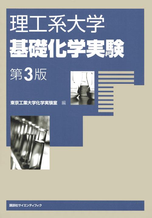 理工系大学基礎化学実験第3版