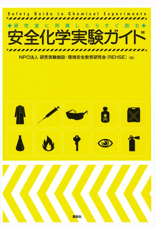 研究室に所属したらすぐ読む 安全化学実験ガイド