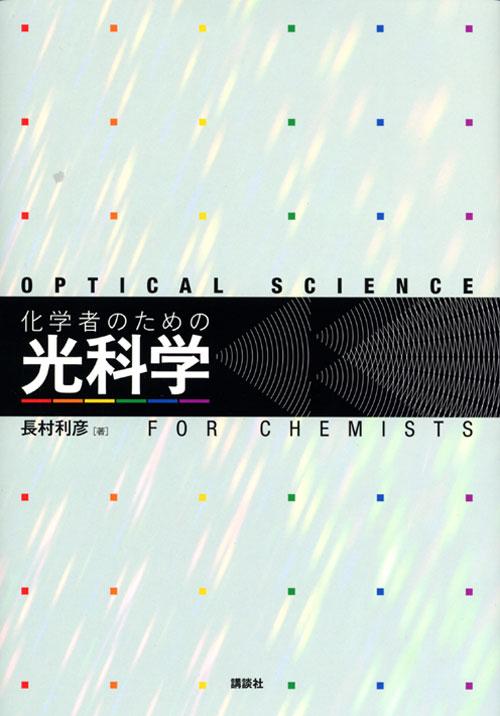 化学者のための光科学