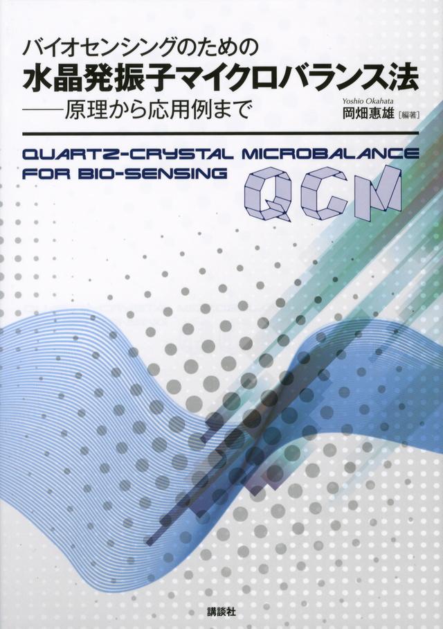 バイオセンシングのための水晶発振子マイクロバランス法