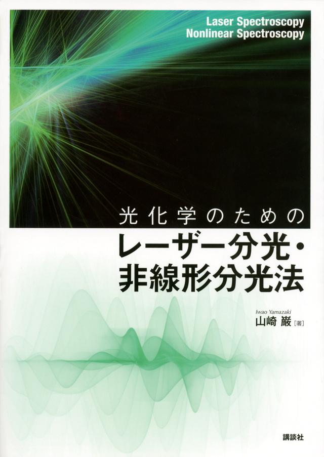光化学のためのレーザー分光・非線形分光法