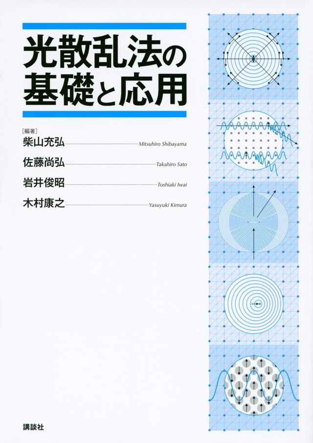 光散乱法の基礎と応用