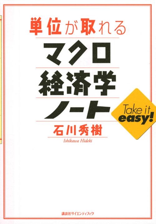 単位が取れるマクロ経済学ノート