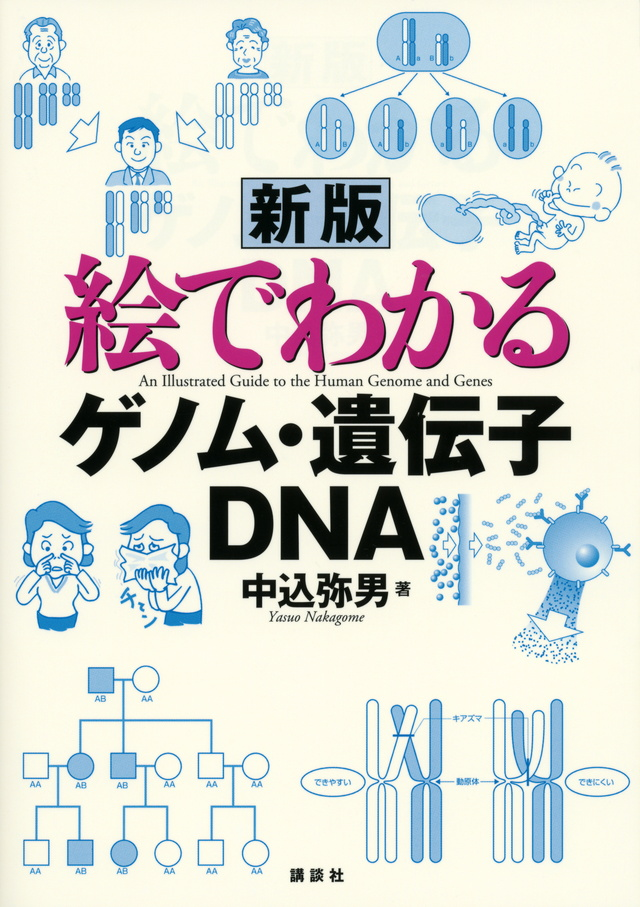 絵でわかるゲノム・遺伝子・DNA