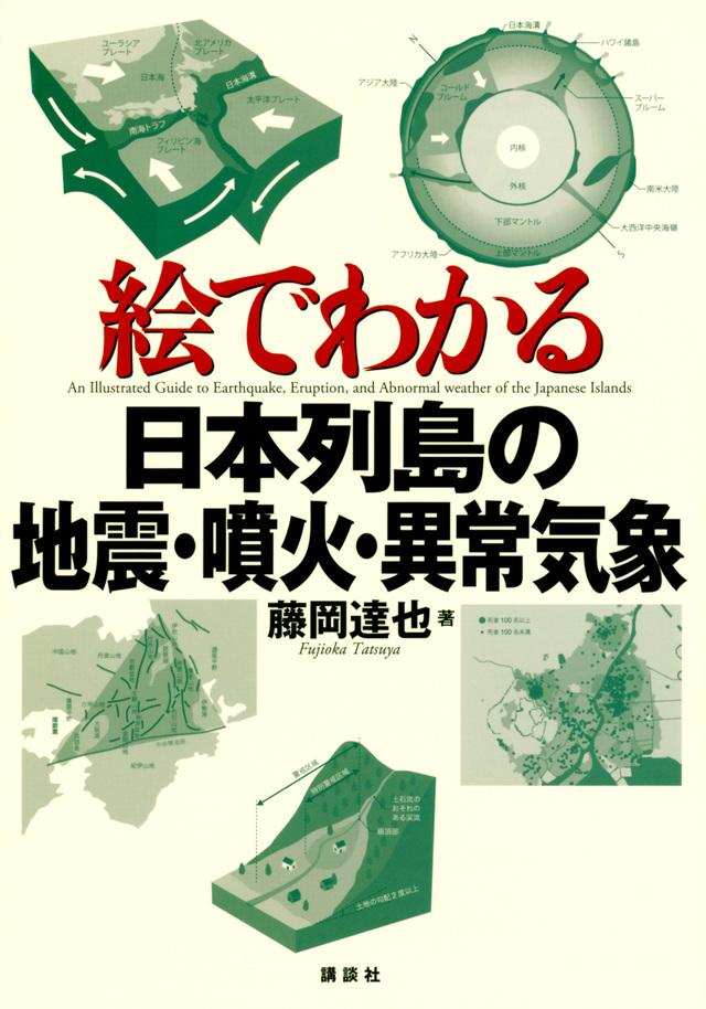 絵でわかる日本列島の地震・噴火・異常気象