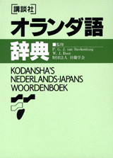 オランダ語辞典