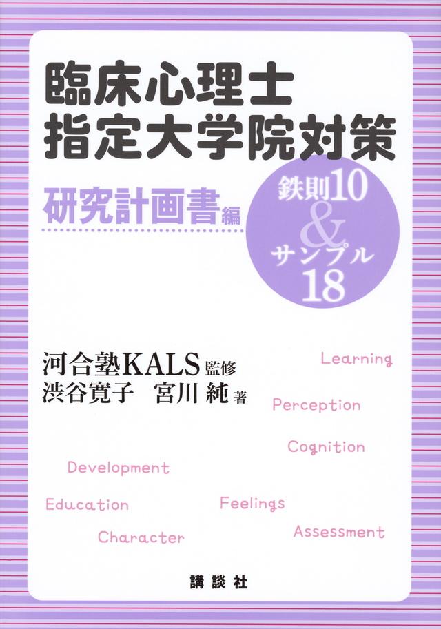 臨床心理士指定大学院対策 鉄則10&サンプル18 研究計画書編