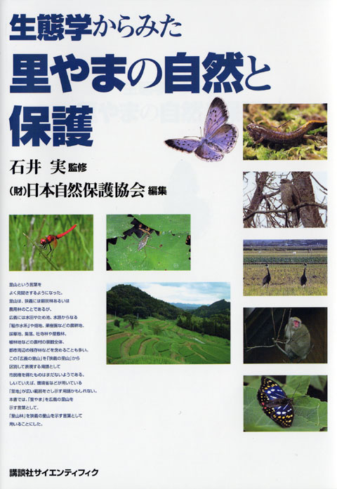 生態学からみた里やまの自然と保護