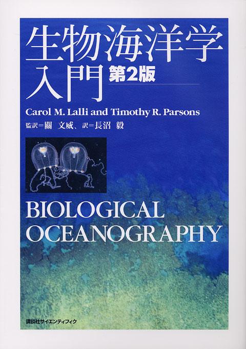 生物海洋学入門