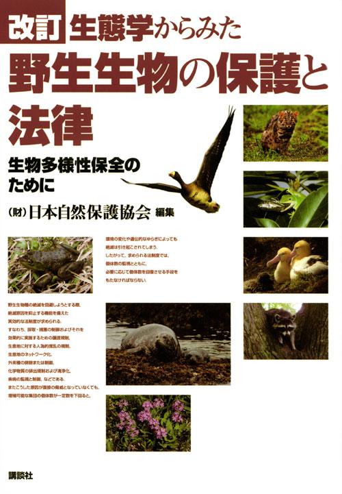 生態学からみた野生生物の保護と法律 生物多様性保全のために