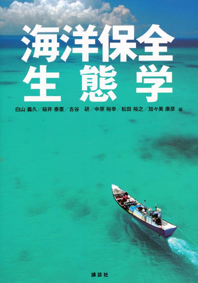 海洋保全生態学
