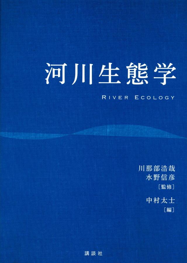 河川生態学