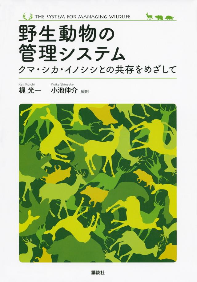 野生動物の管理システムクマ,シカ,イノシシとの共存をめざして