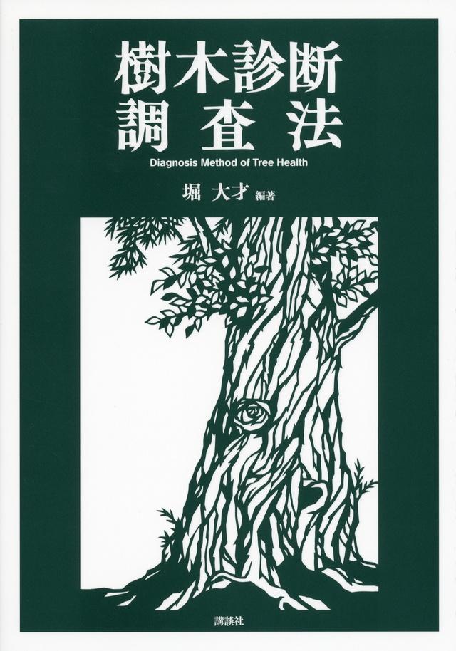 樹木診断調査法