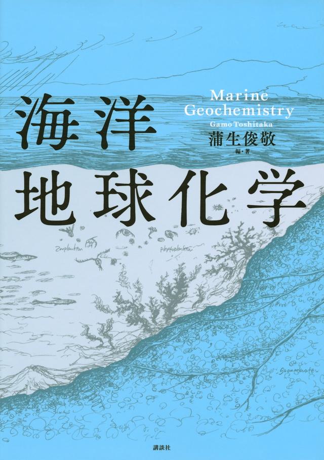 海洋地球化学