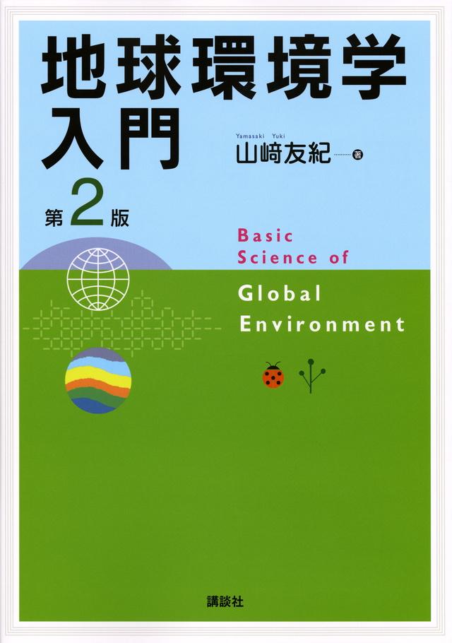 地球環境学入門 第2版