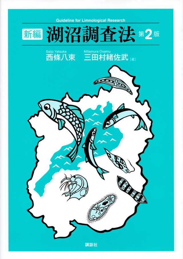 新編 湖沼調査法 第2版