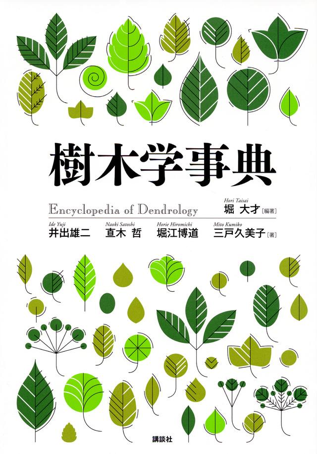 樹木学事典