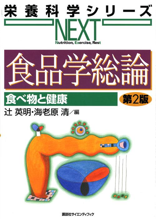 食品学総論 食べ物と健康 第2版