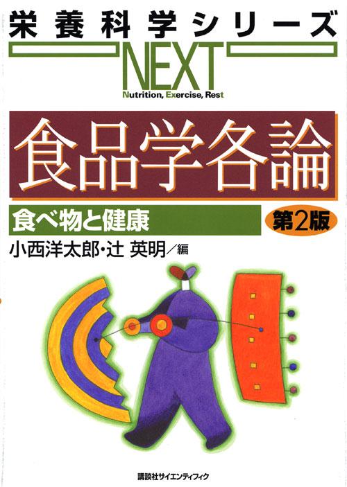 食品学各論 食べ物と健康 第2版
