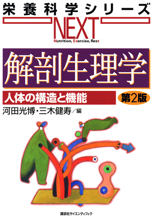 解剖生理学 人体の構造と機能 第2版