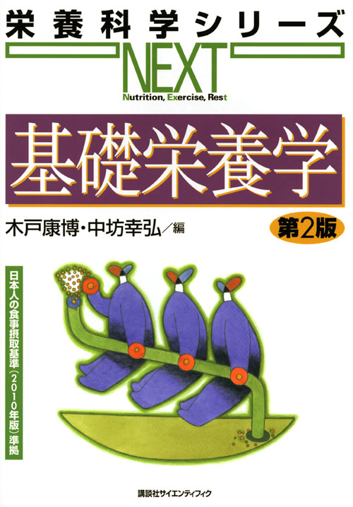 基礎栄養学 第2版