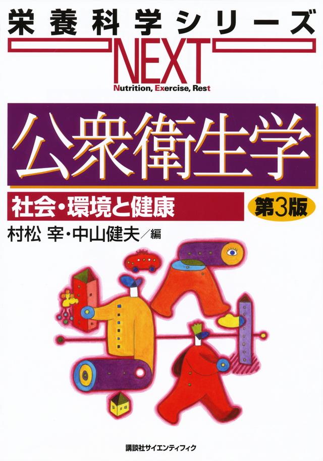 公衆衛生学 社会・環境と健康 第3版
