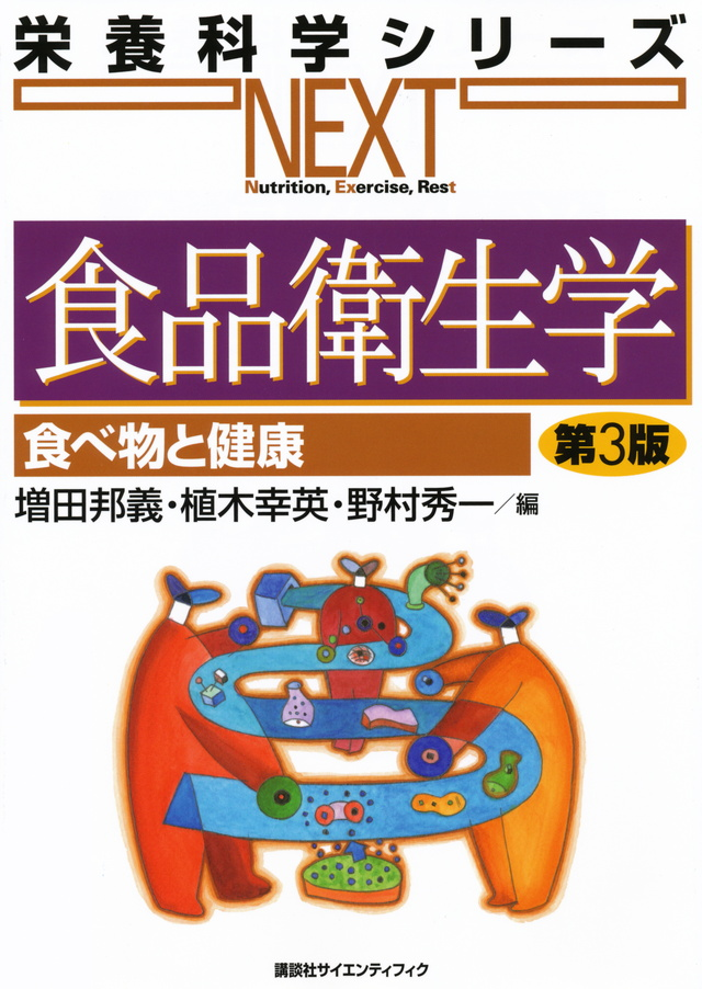 食品衛生学 食べ物と健康 第3版