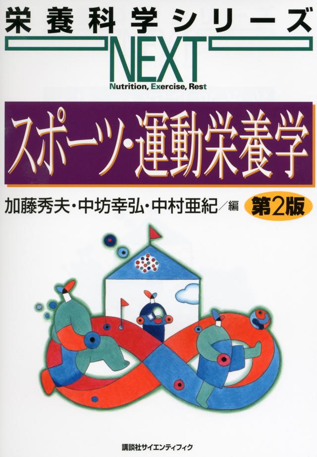 スポーツ・運動栄養学 第2版