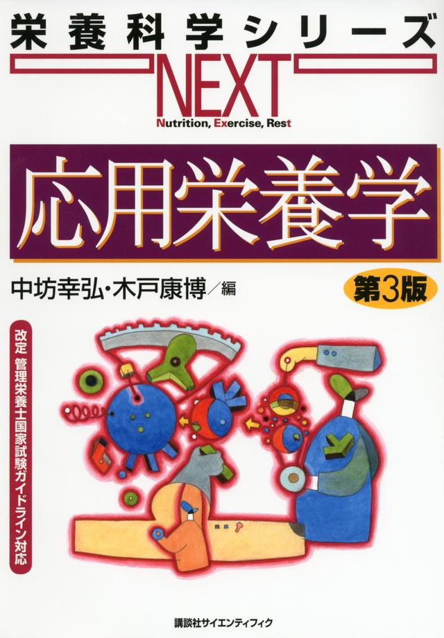 応用栄養学 第3版
