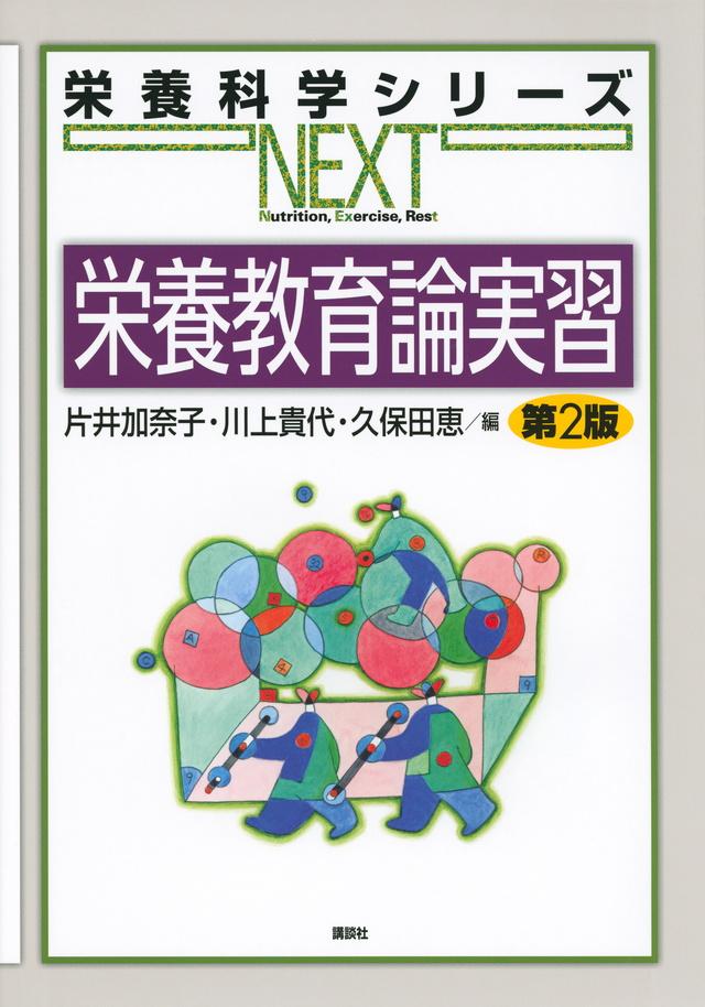 栄養教育論実習 第2版