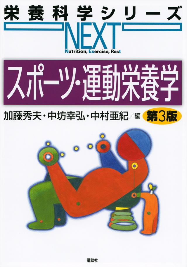 スポーツ・運動栄養学 第3版