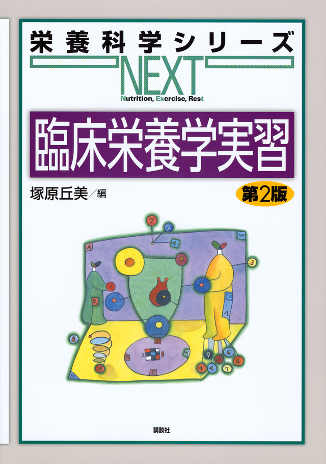 臨床栄養学実習 第2版
