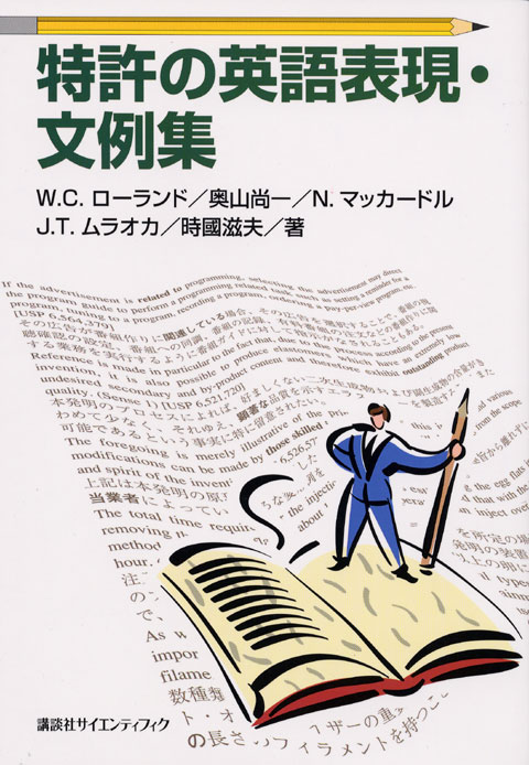 特許の英語表現・文例集